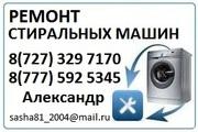 Ремонт Стиральных Машин в Алматы. 329 7170 Александр