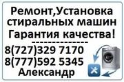 Ремонт, установка стиральных машин в Алматы